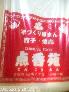 手づくり豚まん 点香苑(美幌町)