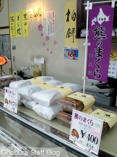 御菓子司 圓泉堂(まるせんどう)