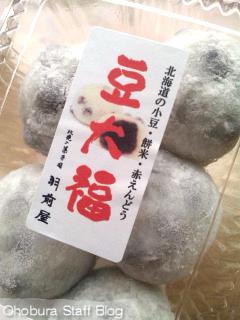北見の菓子司「羽前屋」の「豆大福」