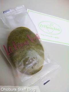 「円山こい茶」La Pomme Verte(ラ・ポムベール)