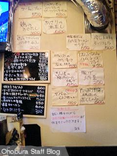 居酒屋 まる/北見市