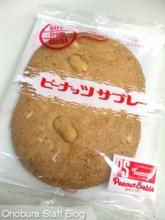 千葉銘菓「ピーナッツサブレー」