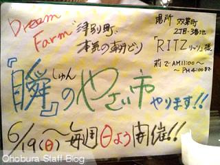 「瞬」のやさい市/DreamFarm(津別)/RITZ(リッツ)