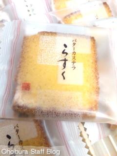 御菓子司・日本橋屋「バターカステラらすく」