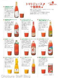 AIRDOの機内誌「rapora」9月号に「太陽の恵み甘熟トマトジュース」
