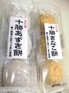 十勝あずき餅/十勝きなこ餅