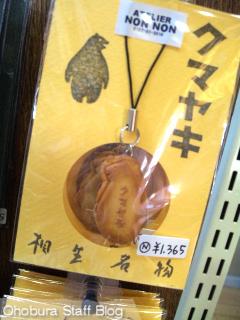 相生名物「元祖クマヤキ」のストラップ