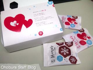 柳月「ユキピリ花 ハートBOX」