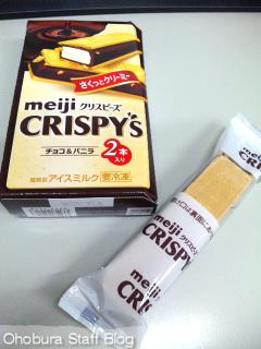明治「クリスピーズ(CRISPY'S)」