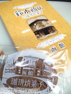 函館美鈴 鈴木商店の珈琲焼菓子
