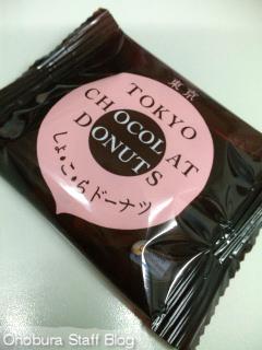 東京ショコラトリー「東京しょこらドーナツ」