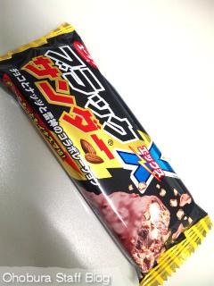 有楽製菓「ブラックサンダーX」