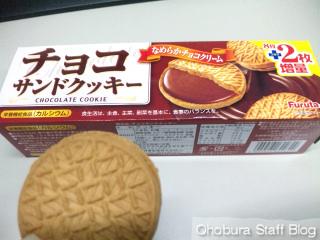 フルタ「チョコサンドクッキー」