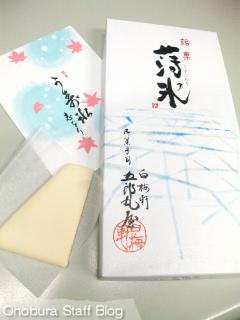 薄氷本舗 五郎丸屋「薄氷(うすごおり)」