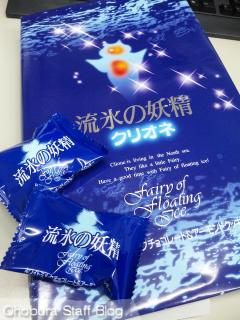 流氷の妖精 クリオネ