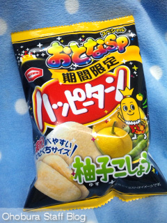 おとなSPハッピーターン柚子こしょう味