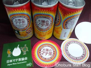 日本コカ・コーラ「太陽のマテ茶」