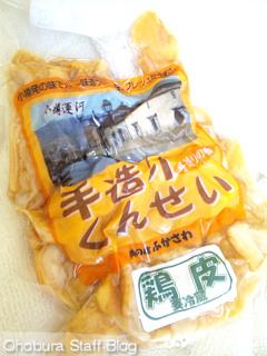 小樽・深澤精肉店「手造りくんせい」