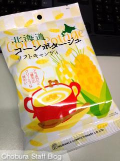ロマンス製菓「北海道コーンポタージュソフトキャンディ」