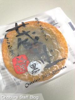 ロバ菓子司「生チョコサブレ蔵生・黒」