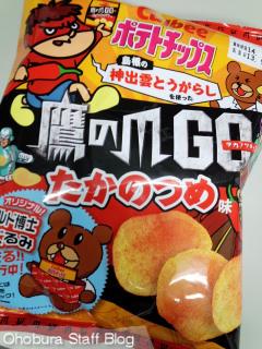 カルビー「ポテトチップス・たかのつめ味」