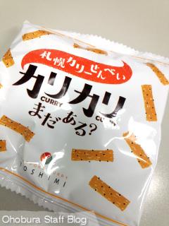 YOSHIMI 札幌カリーせんべい「カリカリまだある?」