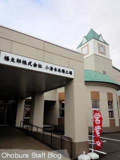 山口油屋福太郎 小清水北陽工場「ほがじゃ」