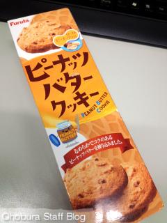 フルタの「ピーナッツバタークッキー」