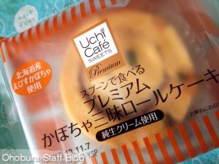 ローソン「プレミアムかぼちゃ三昧ロールケーキ」