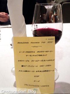 2013年のボージョレヌーボーを飲みました!/Beaujolais Nouveau Fair 2013' in ホテル黒部