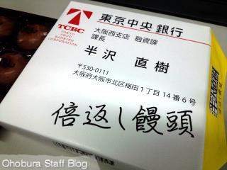 TBSドラマ・半沢直樹「倍返し饅頭」