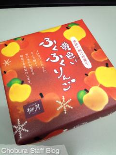 柳月「黄色いふくふくりんご」季節の創作和菓子