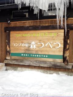 奥屈斜路温泉 ランプの宿・森つべつ/津別町