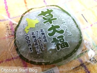 セイコーマート「草大福(つぶあん)」