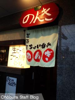 野菜居酒屋『のんき』/北見市