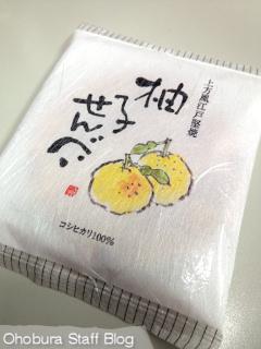 播磨屋本店「上方風江戸堅焼・柚子せんべい」
