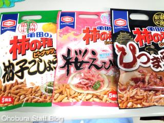 亀田の柿の種「東海限定:ひつまぶし」「静岡土産:桜えび」「九州限定:柚子こしょう」