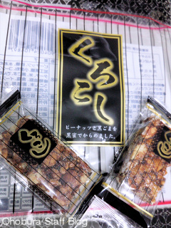 日進堂製菓「くろこし」