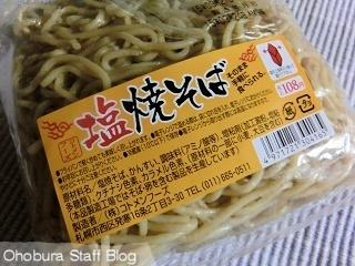 コトメンフーズ「塩焼そば」
