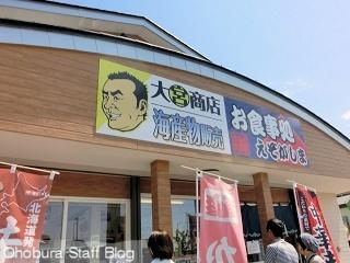 お食事処 えぞがしま(マルミヤ大宮商店)/斜里町ウトロ