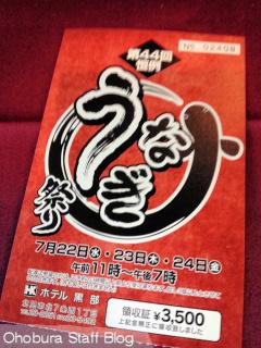 ホテル黒部:第44回うなぎ祭り/北見市