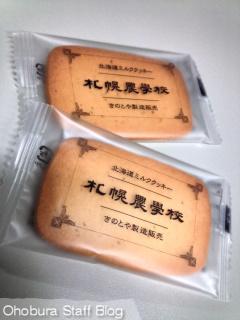 きのとや 札幌農学校