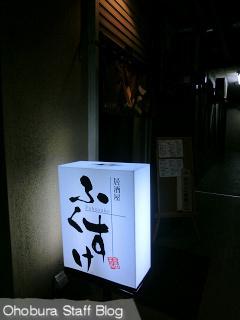 居酒屋「ふくすけ」/北見市