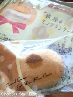 東京ばな奈ワールド「銀座のモンブランケーキ」