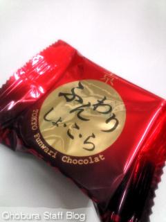 東京ショコラトリー「ふんわりしょ・こ・ら」