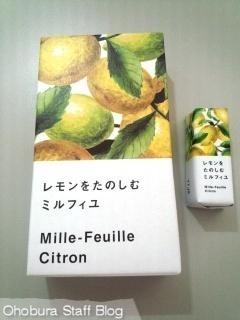 フランセ「レモンをたのしむミルフィユ」