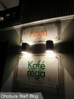 Kafe rega(カフェ レガ)/北見市