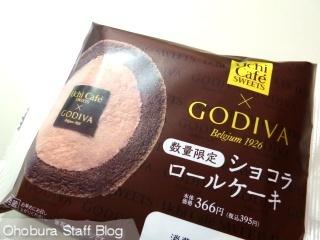 ローソン・UchiCafe「Sweets×GODIVA ショコラロールケーキ」