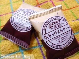 生キャラメルケーキ