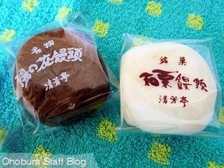 伊香保温泉名物「湯の花饅頭」「和栗饅頭」